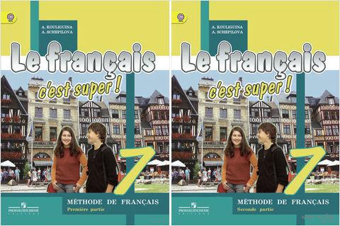 Французский язык. 7 класс. Учебник. В двух частях — фото, картинка