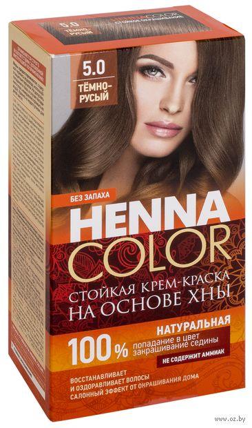 """Крем-краска для волос """"Henna Color"""" (тон: 5.0, темно-русый) — фото, картинка"""