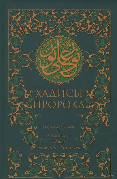Хадисы Пророка — фото, картинка