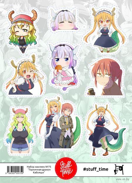 """Набор бумажных наклеек №75 """"Дракон-горничная Кобаяши-сан"""" — фото, картинка"""