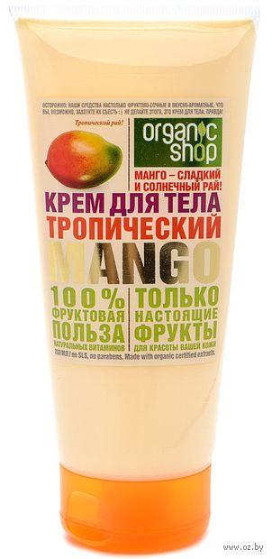 "Крем для тела ""Тропический манго"" (200 мл) — фото, картинка"