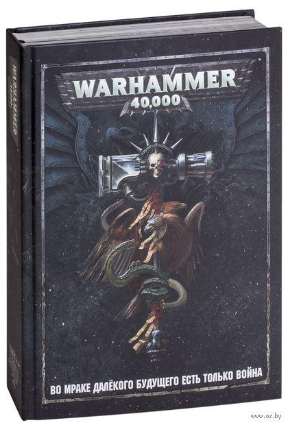 Warhammer 40.000. Основная книга правил — фото, картинка
