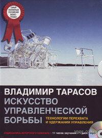 Искусство управленческой борьбы. Технологии перехвата и удержания управления. Владимир Тарасов