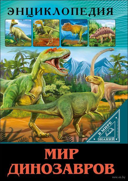 Мир динозавров — фото, картинка