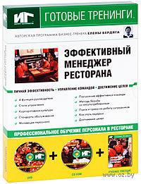 Эффективный менеджер ресторана (+ DVD, CD). Елена Бердяга