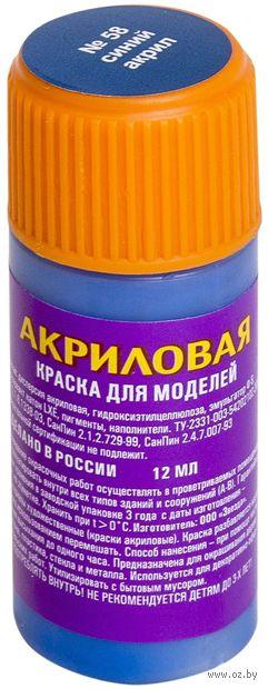 Акриловая краска для моделей (Синяя, АКР58)