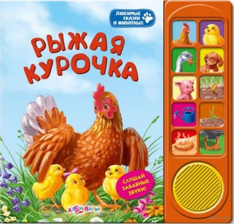 Рыжая курочка. Книжка-игрушка