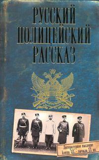 Русский полицейский рассказ — фото, картинка