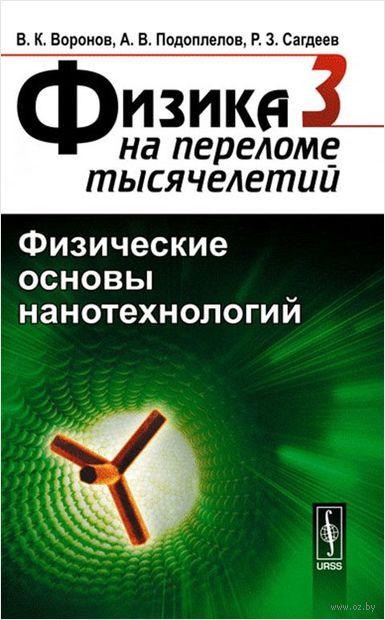 Физика на переломе тысячелетий. Книга 3. Физические основы нанотехнологий — фото, картинка