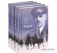 Юрий Галич. Собрание сочинений (комплект из 4 книг) — фото, картинка