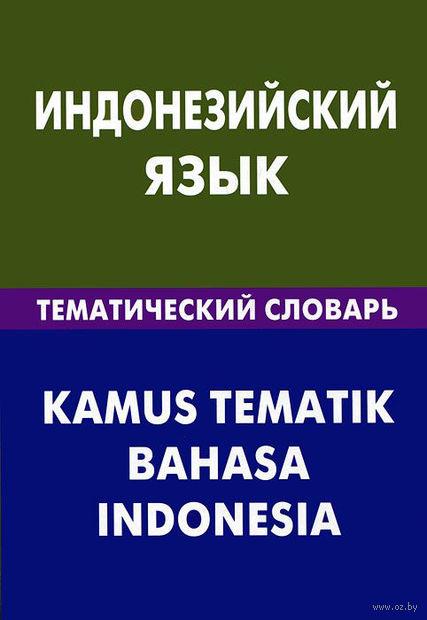 Индонезийский язык. Тематический словарь. М. Лексина