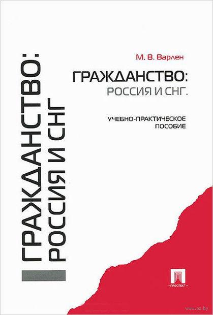 Гражданство. Россия и СНГ — фото, картинка