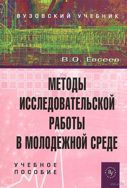 Методы исследовательской работы в молодежной среде. Вадим Евсеев