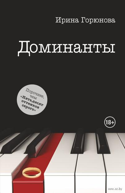 Доминанты. Ирина Горюнова