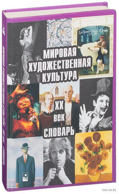 Мировая художественная культура. ХХ век. Словарь