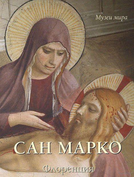 Сан Марко. Флоренция. Елена Милюгина