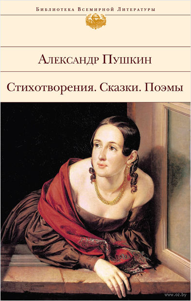 Стихотворения. Сказки. Поэмы. Александр Пушкин