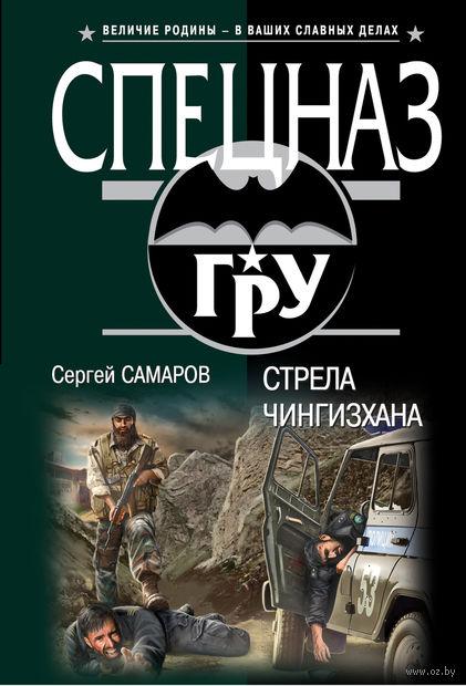 Стрела Чингисхана (м). Сергей Самаров