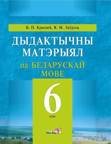 Дыдактычны матэрыял па беларускай мове. 6 клас. Виктор Красней