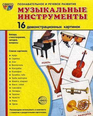 Музыкальные инструменты. Демонстрационные картинки — фото, картинка