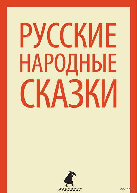 Народные русские сказки. Александр Афанасьев