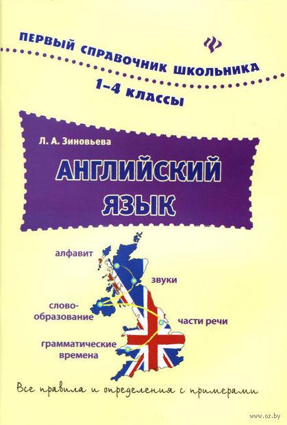Английский язык. 1-4 классы. Лариса Зиновьева