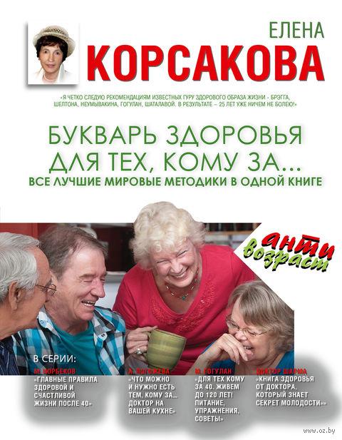 Букварь здоровья для тех, кому за.... Елена Корсакова