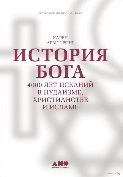 История Бога. 4000 лет исканий в иудаизме, христианстве и исламе. Карен Армстронг