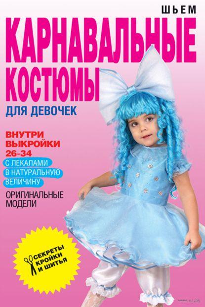 Шьем карнавальные костюмы для девочки. О. Яковлева