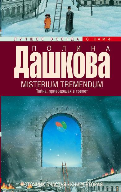 Источник счастья 2. Misterium Tremendum. Тайна, приводящая в трепет. Полина Дашкова