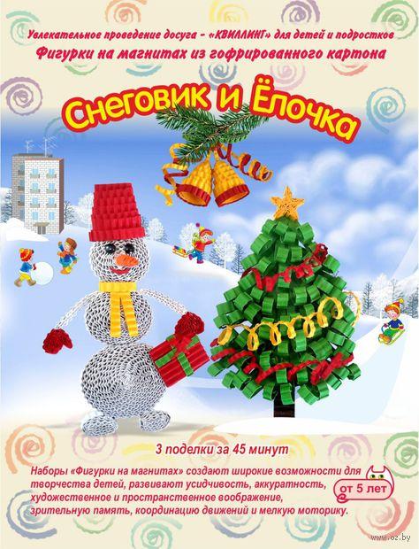 "Набор для квиллинга ""Снеговик и Елочка"""