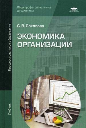 Экономика организации. Светлана Соколова
