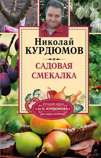 Садовая смекалка. Николай Курдюмов