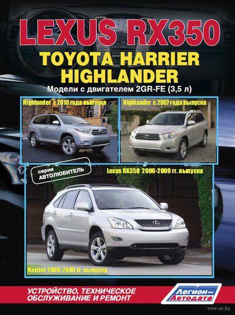 Lexus RX350 (2006-2009 гг.), Toyota Harrier (2006-2008 гг.), Toyota Highlander с 2007 и 2010 г. Устройство, техническое обслуживание и ремонт