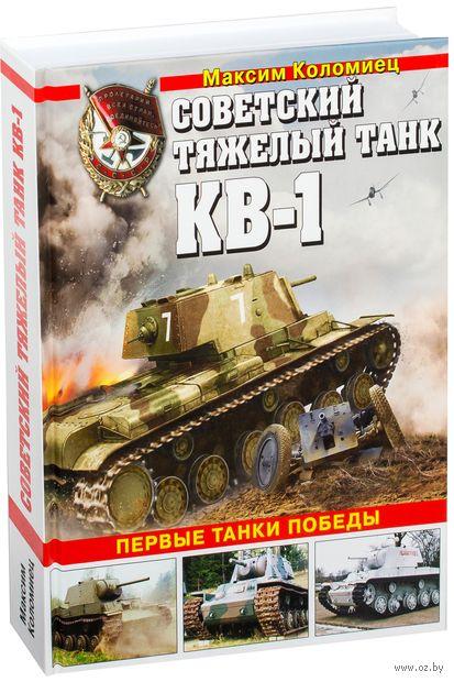 Советский тяжелый танк КВ-1. Первые танки Победы — фото, картинка