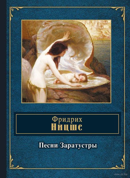 Песни Заратустры — фото, картинка