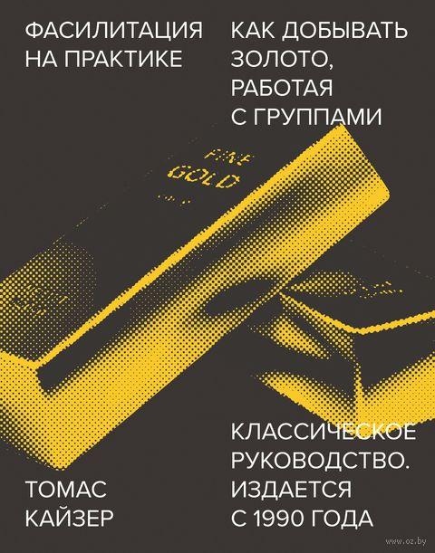 Фасилитация на практике. Как добывать золото, работая с группами — фото, картинка