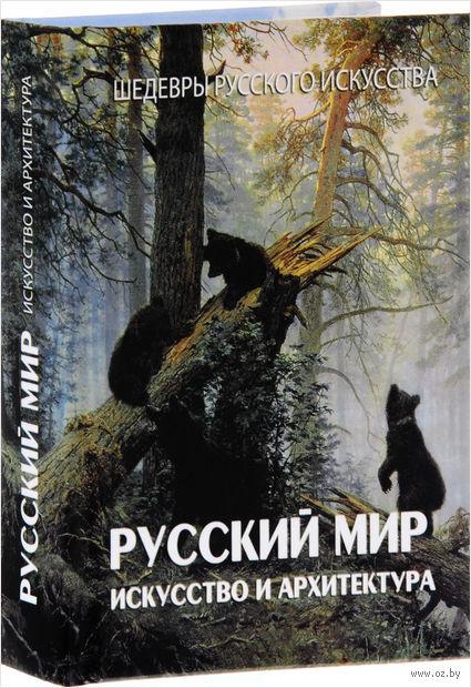 Русский мир. Искусство и архитектура — фото, картинка