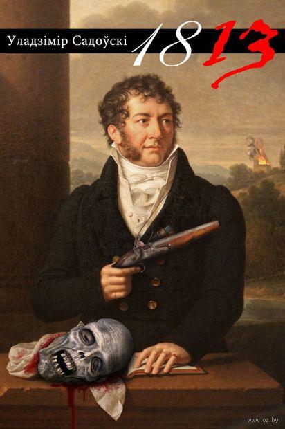 1813 — фото, картинка