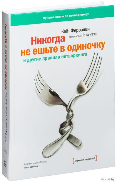 Никогда не ешьте в одиночку и другие правила нетворкинга — фото, картинка
