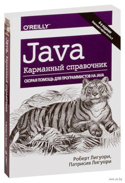 Java. Карманный справочник — фото, картинка