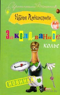 Заколдованное колье. Наталья Александрова