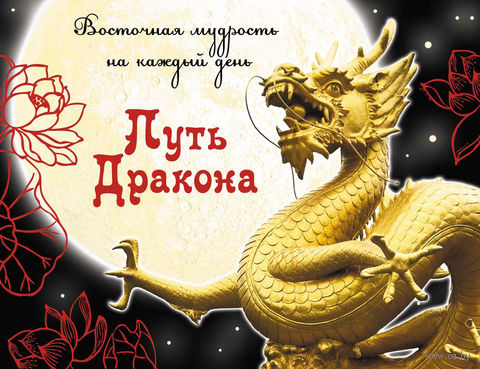 Путь Дракона. Восточная мудрость на каждый день