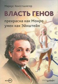 Власть генов. Прекрасна как Монро, умен как Эйнштейн. Маркус Хенгстшлегер