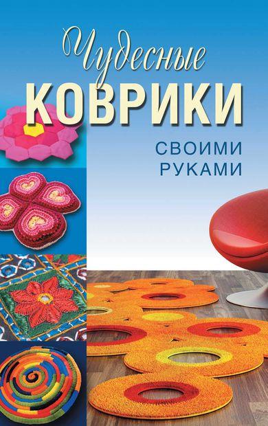 Чудесные коврики своими руками. Т. Плотникова, Анастасия Колпакова