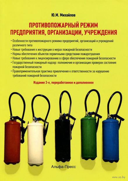 Противопожарный режим предприятия, организации, учреждения. Юрий Михайлов