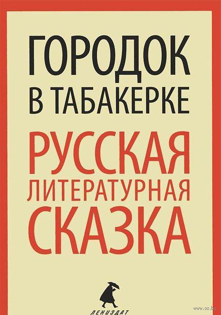 Городок в табакерке (м). Владимир Одоевский