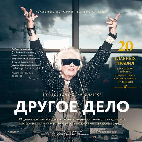 Другое дело. 32 удивительные истории о людях, которые на своем опыте доказали, что призвание и интересную работу можно найти в любом возрасте. Владимир Яковлев
