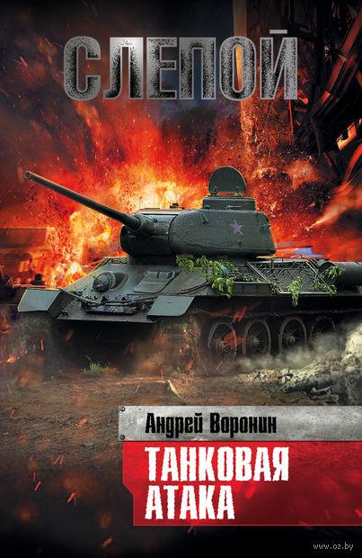 Слепой. Танковая атака. Андрей Воронин