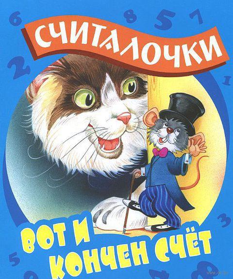 Вот и кончен счет. Сергей Кузьмин